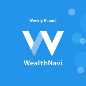 【週次実績】WealthNavi(ウェルスナビ)週次運用レポ