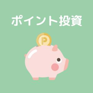 貯めたポイントで投資?ポイント投資サービスについて解説します