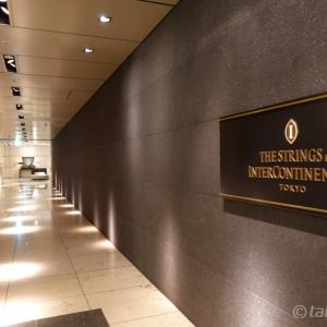 ストリングスホテル東京インターコンチネンタル | THE STRINGS by INTERCONTINENTAL TOKYO