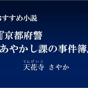 おすすめ小説『京都府警あやかし課の事件簿』天花寺さやか