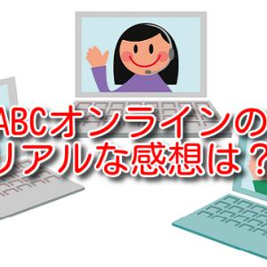 【ABCオンライン】入会してみたリアルな感想!評判は本当なの?