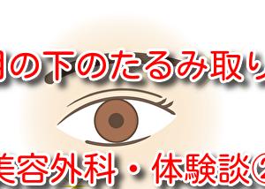 【体験談】50代で目の下のたるみを取る!②カウンセリング編