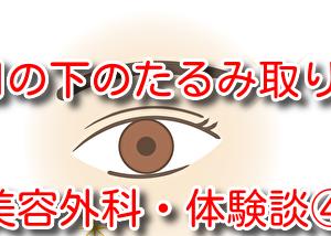 【体験談】50代で目の下のたるみを取る!④2日目の写真