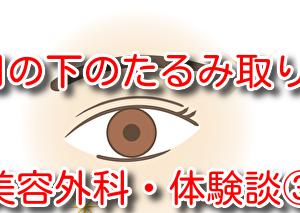 【体験談】50代で目の下のたるみを取る!③手術編