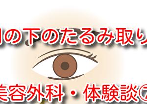 【体験談】50代で目の下のたるみを取る!⑦5日目の写真