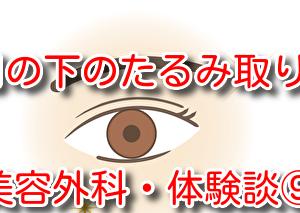 【体験談】50代で目の下のたるみを取る!⑨7日目の写真&抜糸