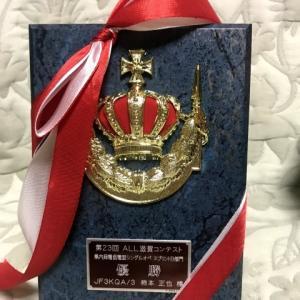 ALL滋賀コンテストで賞状と楯が届きました。