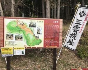三雲城跡でJIDX CW 2019 QRP