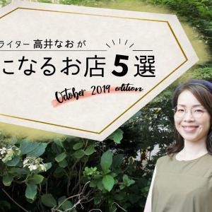 【2019年10月編】全道を駆け巡るグルメライター高井なおが注目する、札幌市内のカフェ5選