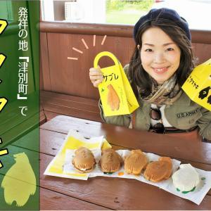 道の駅あいおい/津別町/全国の人気者クマヤキ♪1日1000個以上を売り上げる美味しさの秘密とは?