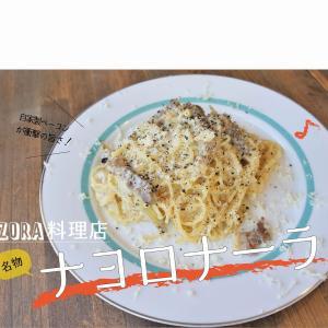 AOZORA料理店/名寄市/特産品で作る名物ナヨロナーラ!強い地元愛がうみ出す自家製ベーコンの深すぎるうま味