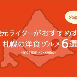 ハンバーグ、オムライスetc…札幌で食べるべき洋食グルメ6選!地元民が穴場を中心に紹介します♪