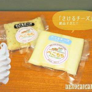べこちちファクトリー/天塩町/さけるチーズから溢れるミルク感!まさかソフト以上に美味しいなんて…想定外♡