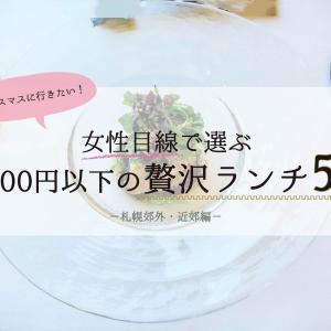 クリスマスに行きたい!女性目線で選ぶ4000円以下の贅沢ランチ5選【札幌郊外・近郊編】