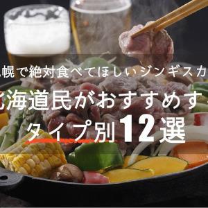 札幌で絶対に食べて欲しいジンギスカン!北海道民がおススメするタイプ別12選