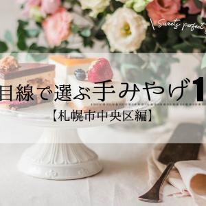 女性目線で選ぶ手みやげ12選【札幌市中央区編】