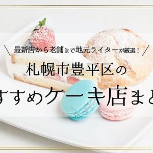 札幌市豊平区のケーキ店まとめ!誕生日など特別な日にもおすすめです♡