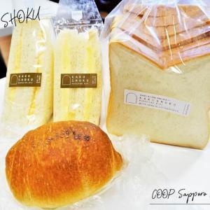 コープさっぽろ なかのしま店/高級食パンがうまい!北海道産素材×銀座仕込みの職人技