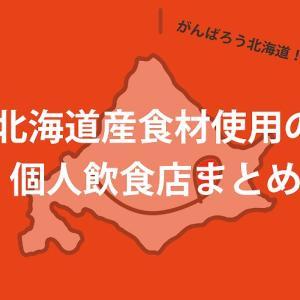 がんばろう北海道!北海道産食材をつかう飲食店まとめ【個人店中心】