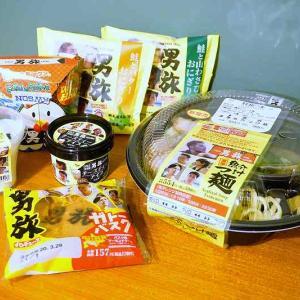 【北海道限定】2020年「男旅×LAWSON」コラボ商品 全7種類を完全制覇!