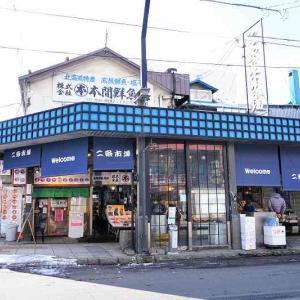 札幌市民の台所「二条市場」!新鮮な海鮮丼の名店や老舗の穴場店をご紹介します!