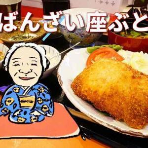 おばんざい座ぶとん/札幌市/4/13オープン!安くて家庭的なランチから目が離せない!