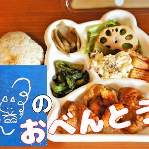 喫茶こん/札幌市/可愛いカフェのテイクアウト弁当はやっぱり可愛かった♪