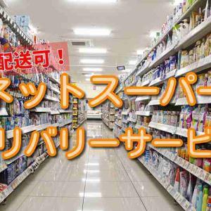 札幌でも利用できる宅配サービスまとめ|ネットスーパー・デリバリー