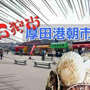 厚田港朝市|鮮度バツグンな魚やホタテが安く手に入る!アクセス方法や魅力を解説