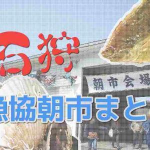 安くて美味しい魚は「朝市」で手に入れよう!石狩の漁港朝市3ヶ所を徹底攻略!