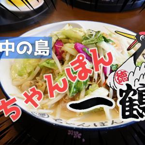 ちゃんぽん一鶴 中の島店/札幌で食べるならここ!アクセス方法・全メニュー解説