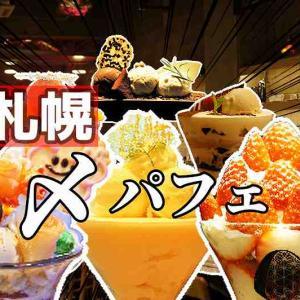 札幌発祥の「シメパフェ」のおすすめ6店!飲んだ後はラーメンだけじゃもったいない!