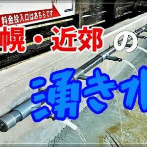 札幌市内とその近郊の湧水・名水スポット一覧