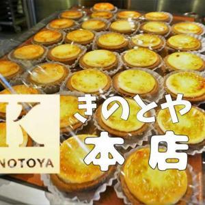 きのとや白石本店/札幌市/さっぽろスイーツはここを食べなきゃ語れない!