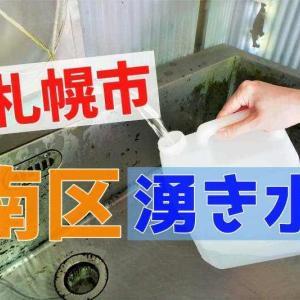 豊滝龍神の水 札幌にいながら美味しい水をゲット!アクセス方法や注意点など