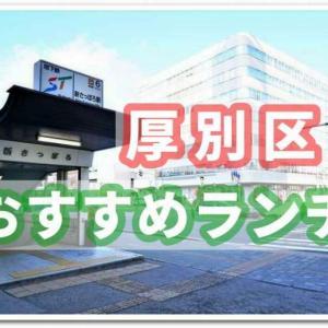札幌おすすめランチ【厚別区編】地元グルメライター厳選の名店をご紹介