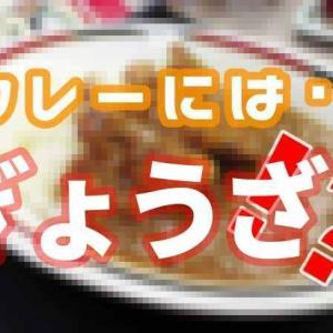 札幌のソウルフード「みよしの」の「ぎょうざカレー」っていったい何?