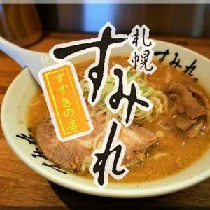 すみれ札幌すすきの店/札幌市/これぞ札幌ラーメン!昭和39年から続く伝統の味