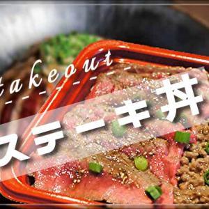 ステーキ丼くに美/札幌市/テイクアウトの牛肉弁当が冷めても劇的にウマい件