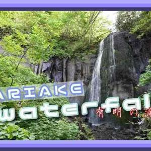 有明の滝 トレッキングがすがすがしい!気軽に行くことができる落差13mの滝