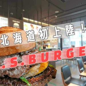 J.S.バーガーカフェ札幌店/札幌市/北海道初上陸の本格グルメバーガー!限定ジンギスカンバーガーを実食