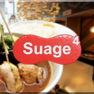 Suage(スアゲ)4/札幌市/「ミレド」に5号店が誕生!オープン初日にいただきました!