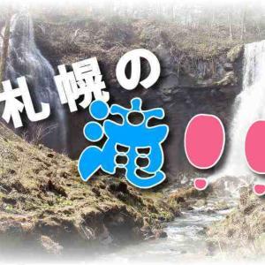 札幌市内の「滝」全14本と おすすめポイントをご紹介します