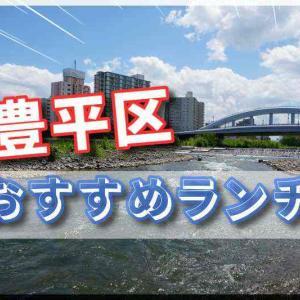 札幌おすすめランチ【豊平区編】地元グルメライター厳選の名店をご紹介