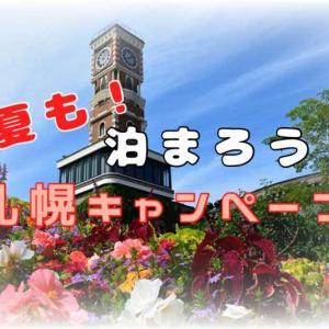 道民限定「夏も!泊まろう札幌キャンペーン」が 7月1日より開始!