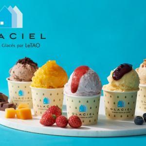 ルタオプロデュースのアイス専門店から、パフェのようなカップアイスなど新商品が期間限定で登場!