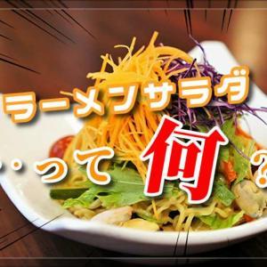 ビッグジョッキ/札幌市/一線を画す味!1985年誕生の「元祖ラーメンサラダ」を実食レポート