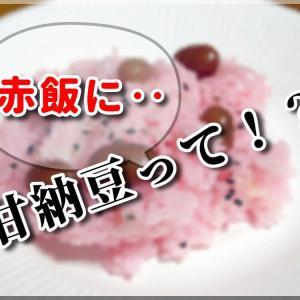 赤飯に甘納豆!? 北海道の赤飯が甘~い理由を徹底調査!
