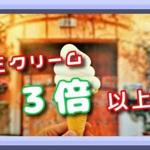 ツキサップ農園/札幌市/生クリームが通常の3倍以上!超濃厚ソフト!