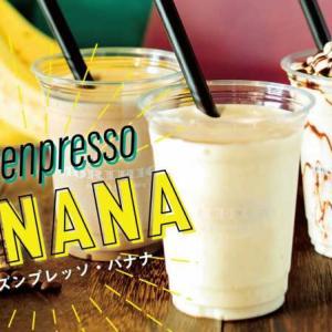 【期間限定】「MORIHICO.」が夏にぴったりな「フローズンプレッソ BANANA」をリリース!